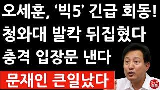 긴급! '빅5' 서울시청 긴급 회동! 오세훈 박형준 권…