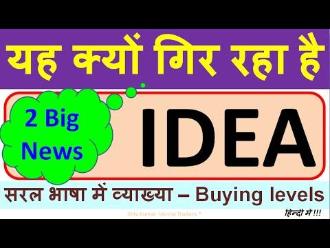 WhyV ODAFONE IDEA SHARE price is falling? LATEST NEWS for VODAFONE IDEA SHARE. Free Night Data plan