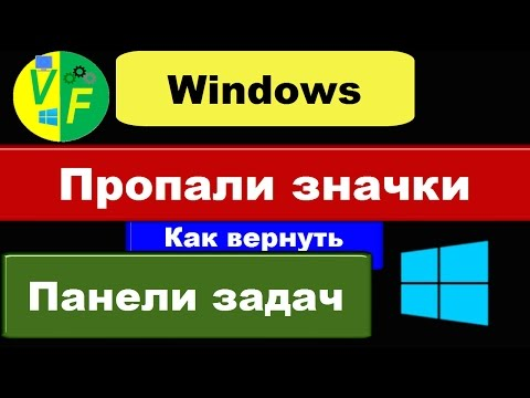 Пропали значки на панели задач Windows 10: восстановить иконки