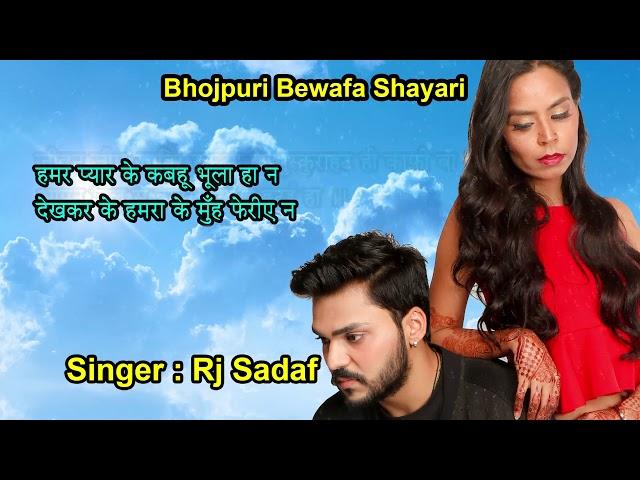 ???? Awesome ???? Whatsapp Status Video ???? Bhojpuri Poetry ???? Bhojpuri  Sad Bewafa Shayari ???? RJ Sadaf ????