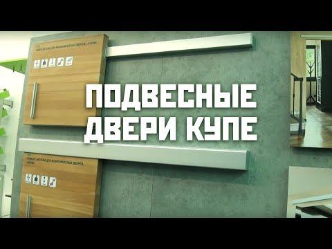 Раздвижные двери купе, межкомнатные двери купе | МДМ