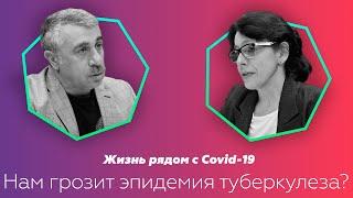 Жизнь рядом с Covid 19 Нам грозит эпидемия туберкулеза Доктор Комаровский и Мария Долинская