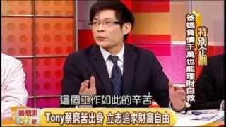 【富裕自由】節錄 -『 東森財經新聞 夢想街57號』介紹~董事長 Tony 蔡
