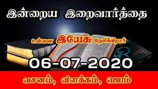 போரை நீக்கி சமாதானத்துடன் நடத்தும் தேவன் | Today Bible Verse In Tamil | 06.07.2020