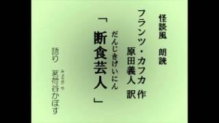 怪談風朗読 フランツ・カフカ作・原田義人 訳「断食芸人(だんじきげいにん)」