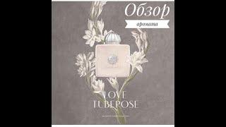 Обзора аромата Amouage Love Tuberose