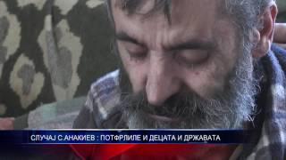 СЛУЧАЈ С АНАКИЕВ ПОТФРЛИЛЕ И ДЕЦАТА И ДРЖАВАТА 16 01 2017