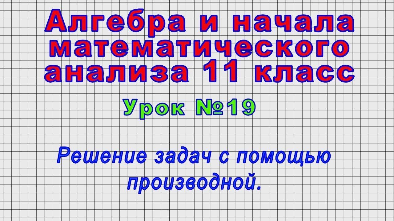 решение задач для 4класса по математике