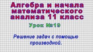 Алгебра 11 класс (Урок№19 - Решение задач с помощью производной.)