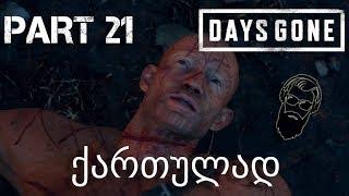 DAYS GONE PS4 ქართულად ნაწილი 21 კარლოს შე არასწორო