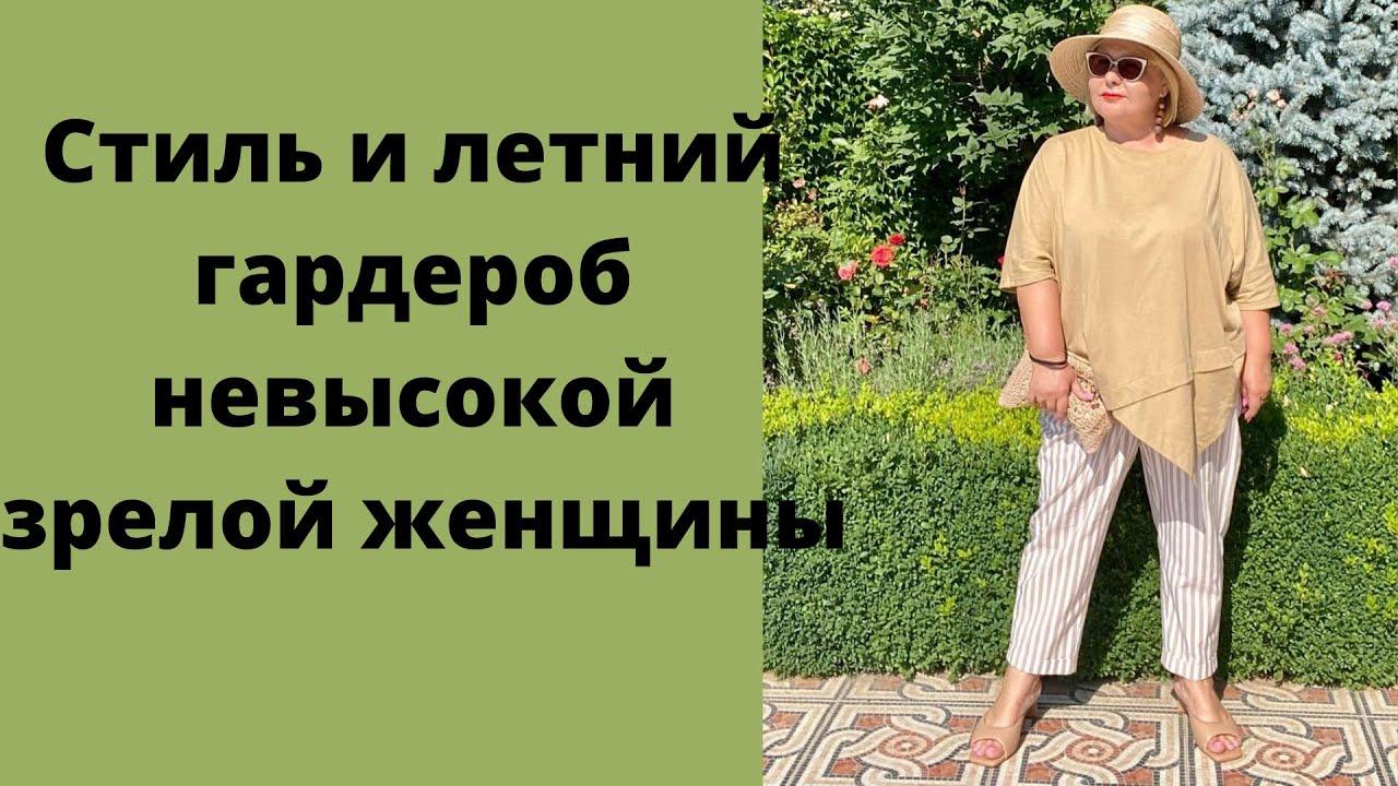 Стиль и летний гардероб невысокой зрелой женщины. Как выглядеть модно и современно.