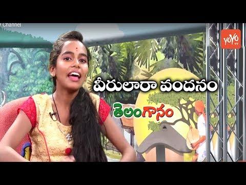 Veerulara Vandanam Vidyarthi Song By Telangana Folk Singer Bhavana | Telangana Folk Songs | YOYO TV