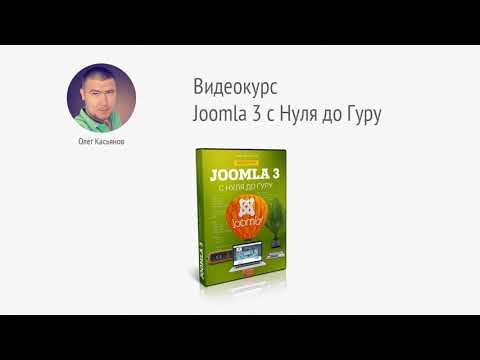 Joomla 3 с Нуля до Гуру. (Олег Касьянов, Михаил Русаков)