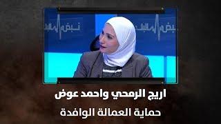 اريج الرمحي واحمد عوض - حماية العمالة الوافدة