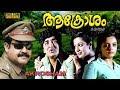 Aakrosham 1982 malayalam full movie   mohanlal   premnazir   sreevidhya