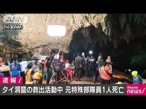 タイ洞窟で少年ら救助に参加の元海軍隊員が死亡(18/07/06)