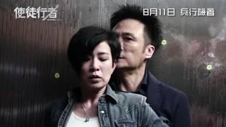 《使徒行者》LINE WALKER 制作特辑 :人物关系 | In Cinemas 18.08.2016