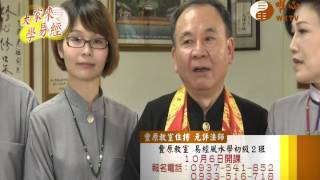 元評法師 【大家來學易經04】| WXTV唯心電視台