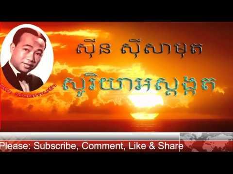Sin Sisamuth - Soriya Oss sdongkut | Khmer Old Song | Cambodia Music MP3