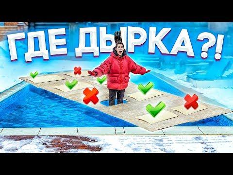 ВЫБЕРИ ПРАВИЛЬНУЮ ДЫРКУ ЧЕЛЛЕНДЖ!!!