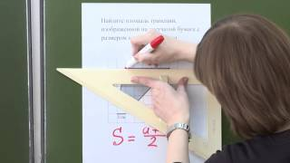 Видеоурок «Готовимся к ЕГЭ по математике. Задачи на квадратные решетки»