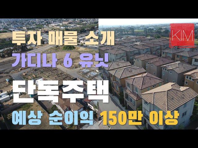 [김원석부동산] 가디나 Development 단독주택 6 unit 40만불로 새 단독주택 소유하기