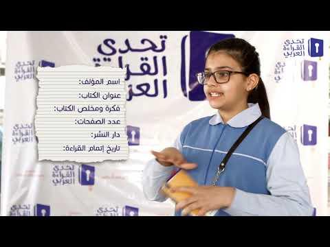 كيف تلخص 50 كتاباً في تحدي القراءة العربي؟