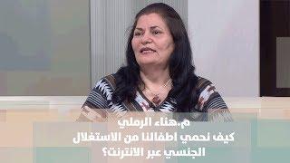 م.هناء الرملي - كيف نحمي اطفالنا من الاستغلال الجنسي عبر الانترنت؟