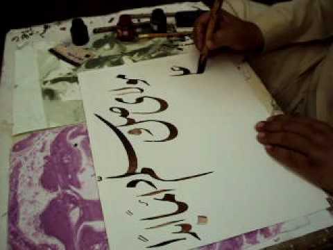 Burda sharif Nastaliq Calligraphy by world Famous Calligraphest Khurshid Gohar-Pakistan.mp4