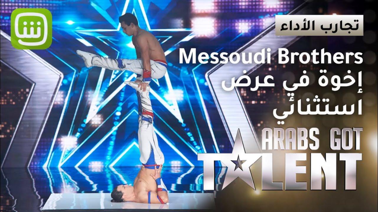 Messoudi Brothers يقدمون عرضاً بهلوانياً يخطف الأنفاس  #ArabsGotTalent