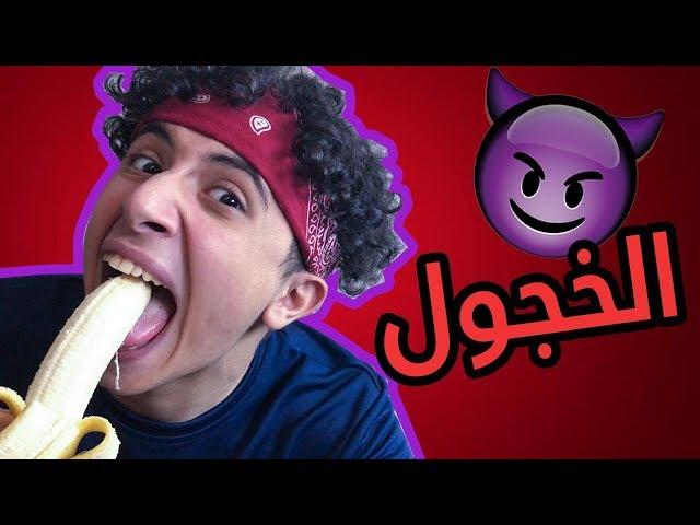 عباده خير الدين /  صاحبك الخجول 🤷🏽♂😈/ Obada Sykh