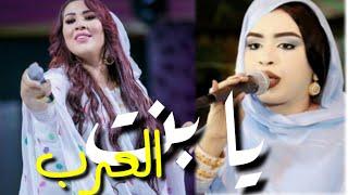 كرمي منت آبه |بنت العرب Saida Charaf - Ment Laârab Mix