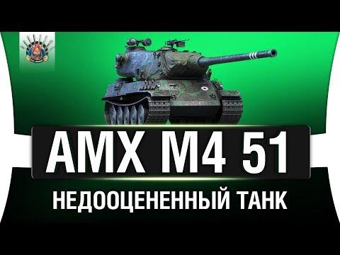 AMX M4 51 - Я ЕГО НЕДООЦЕНИВАЛ