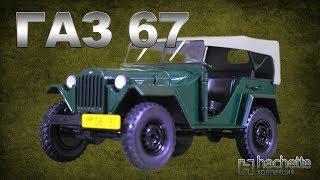 ГАЗ 67 | Коллекционные / Советские автомобили серии Hachette