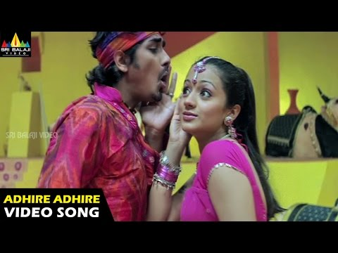 Nuvvostanante Nenoddantana Songs | Adhire Adhire Video Song | Siddharth, Trisha | Sri Balaji Video