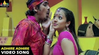 Nuvvostanante Nenoddantana Songs  Adhire Adhire Video Song  Siddharth, Trisha  Sri Balaji Video