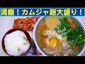 【一人deごはん】Let's eat!再びの韓国ラーメンだ~!「カムジャ麺大盛り」+「豆ごはん」