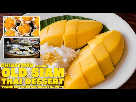 The Old Siam Shopping Plaza / Traditional Thai Sweets And Thai Food!