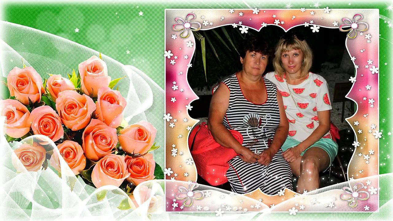 Картинки маме на 55 лет