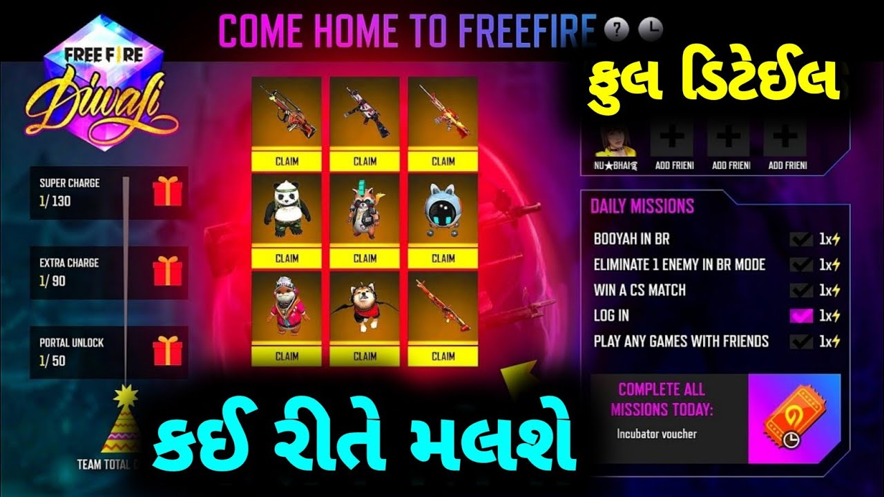 130 Charge Complete કઈ રીતે કરવા ?   Come Home To ફ્રી ફાયર ઇવેન્ટ   Gujarati Free Fire   Pm Gaming