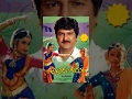 Alludugaru Full Movie || Mohan Babu, Shobana, Ramya Krishna