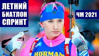 Чемпионат мира 2021 по летнему биатлону Нове Место Спринт женщины мужчины