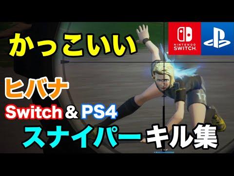 【フォートナイト】かっこいい!?スナイパーキル集×ヒバナ[Switch&PS4]Switch約6ヶ月、PS4約1ヶ月半によるキル集