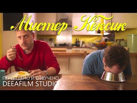Короткометражная комедия «Мистер Кексик» | Озвучка DeeaFilm
