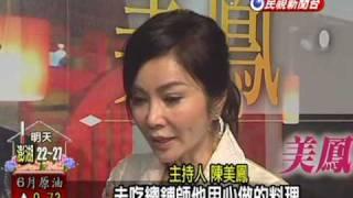 2010-05-11陳美鳳 美食節目10週年[張嘉欣]