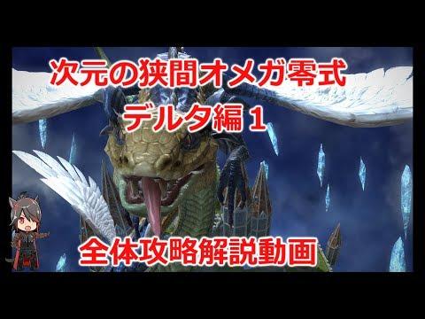 【FF14】 次元の狭間オメガ零式:デルタ編1 全体攻略解説動画【BGMonly】