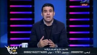 الكرة فى دريم | خالد الغندور يكشف موعد فرح رمضان صبحى على حبيبة اكرامى