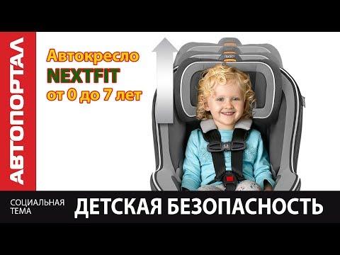 От 0 до 7 лет Универсальное автокресло NEXTFIT