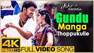 Gundu Manga Thoppukulle Full Video Song 4K | Sachien Tamil Movie | Vijay | Genelia | Devi Sri Prasad