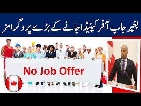 Best Programs To Immigrate To Canada Without Job Offer.